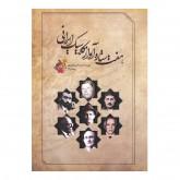 کتاب هفت ستاره آواز کلاسیک ایرانی