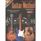 کتاب متد گیتار پیک استایل جلد اول Guitar Method pick style book 1