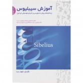 کتاب آموزش سیبلیوس به انضمام روش نت نویسی و اجرای موسیقی ایرانی