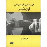 کتاب درس هایی برای همراهی آواز با گیتار