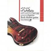 کتاب آموزش مقدماتی ریتم گیتار راک