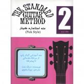 کتاب متد استاندارد گیتار پیک استایل جلد دوم متد آموزشی گیتار پاپ از مرحله مقدماتی تا پیشرفته