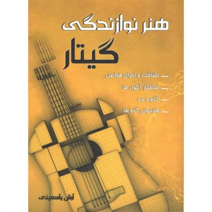 کتاب هنر نوازندگی گیتار