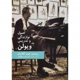 کتاب اصول نوازندگی و تدریس ویولن