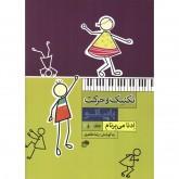 کتاب تکنیک و حرکت با پیانو