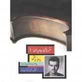 کتاب نغمه های جاویدان 1 پرویز یاحقی چهار مضرابی ها و قطعات آوازی