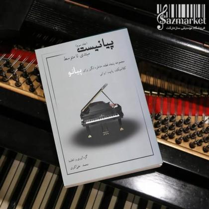 کتاب پیانیست جلد سوم