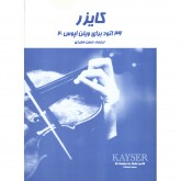 کتاب کایزر نشر پارت 36 اتود برای ویولن اپوس 20