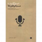 کتاب اصول کاربردی میکروفون ها جلد اول