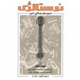 کتاب نوستالژی گیتار ترانه و آکورد گیتار جلد اول مجموعه ای از ماندگارترین آثار موسیقی پاپ ایران