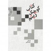 کتاب کوچک ریتم اشکان خمسه پور
