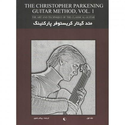 کتاب متد گیتار کریستوفر پارکنینگ جلد اول