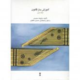 آموزش ساز قانون جلد اول