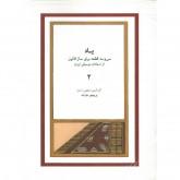 کتاب یاد جلد دوم سی قطعه برای ساز قانون از استادان موسیقی ایران