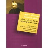 کتاب گلهای جاویدان 15 حبیب اله بدیعی ده آهنگ برای تار و سه تار