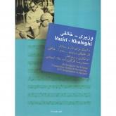 کتاب گلهای جاویدان 17 علینقی وزیری و روح الله خالقی بیست آهنگ برای تار و سه تار