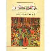 کتاب رقص سنتور جلد اول مجموعه قطعات پاپ برای سنتور