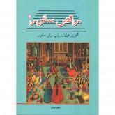 کتاب رقص سنتور جلد دوم مجموعه قطعات پاپ برای سنتور