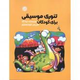 کتاب تئوری موسیقی برای کودکان