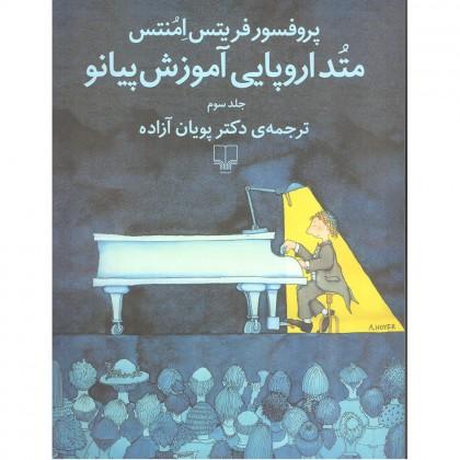 کتاب متد اروپایی آموزش پیانو جلد سوم