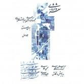 کتاب شعر بی واژه جلد اول مجموعه تکنوازی های پرویز مشکاتیان برای سنتور