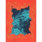 کتاب شعر بی واژه جلد دوم مجموعه تکنوازی های پرویز مشکاتیان برای سنتور
