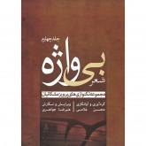 کتاب شعر بی واژه جلد چهارم مجموعه تکنوازی های پرویز مشکاتیان برای سنتور