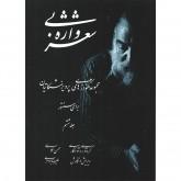 کتاب شعر بی واژه جلد ششم مجموعه تکنوازی های پرویز مشکاتیان برای سنتور