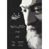 کتاب شعر بی واژه جلد هفتم مجموعه تکنوازی های پرویز مشکاتیان برای سنتور