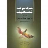 کتاب مجموعه تصانیف پرویز مشکاتیان جلد اول