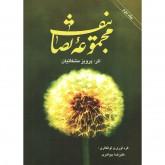 کتاب مجموعه تصانیف پرویز مشکاتیان جلد دوم