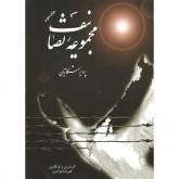 کتاب مجموعه تصانیف پرویز مشکاتیان جلد سوم