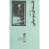 کتاب درآمدی بر فلسفه موسیقی