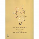 کتاب شناخت موسیقی دستگاهی ایران به روایت محمدرضا لطفی