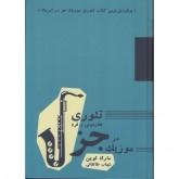 کتاب تئوری هارمونی و فرم در موزیک جز