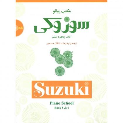 کتاب مکتب پیانو سوزوکی کتاب پنجم و ششم