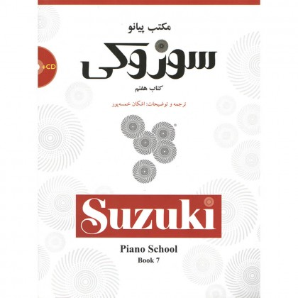 کتاب مکتب پیانو سوزوکی کتاب هفتم