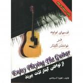 کتاب از نواختن گیتار لذت ببرید کتاب قدم های اولیه در نواختن گیتار