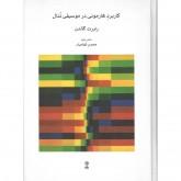 کتاب  دو جلدی کاربرد هارمونی در موسیقی تنال به همراه کتاب تمرین