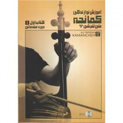 کتاب آموزش نوازندگی کمانچه کتاب اول