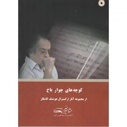 کتاب کوچه های چوار باخ