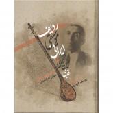 کتاب ردیف موسیقی ایرانی و ضربی های قدیمی به روایت یوسف فروتن