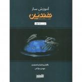آموزش ساز هندپن ( هنگ درام ) جلد اول